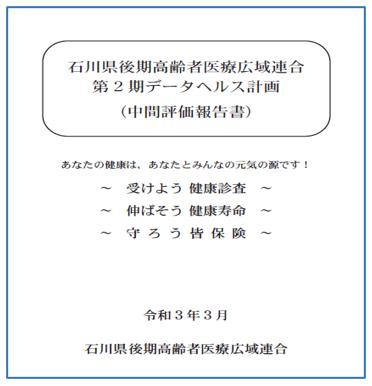 イーゾーン 金沢 データ